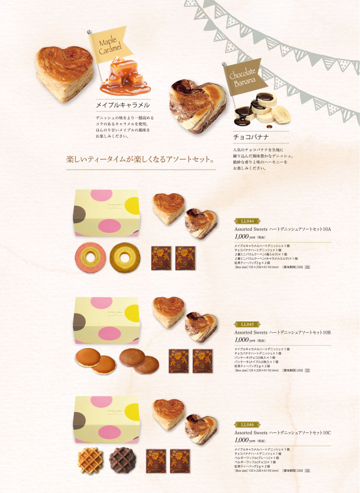 Assorted Sweets ハートデニッシュアソートセット画像2
