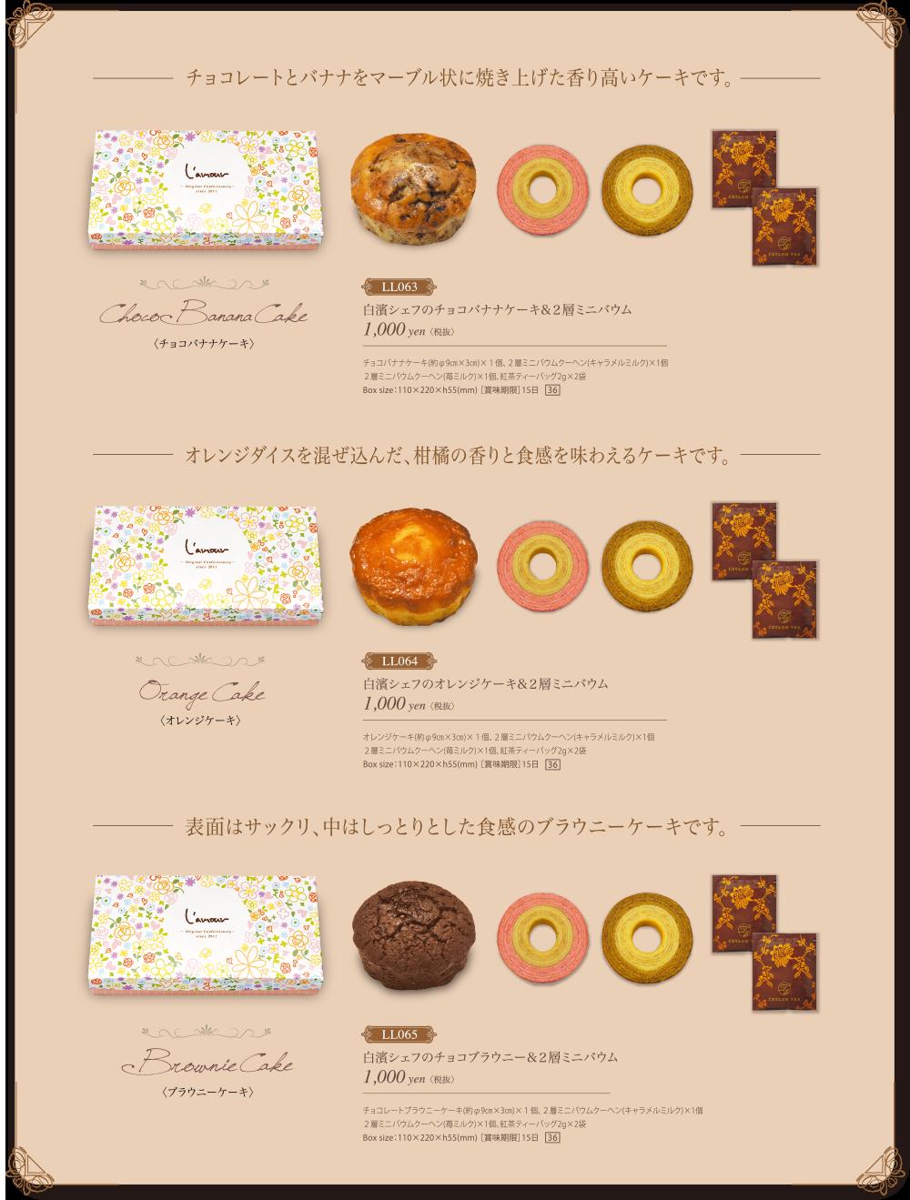 白濱シェフのチョコバナナケーキ&2層ミニバウム画像リスト