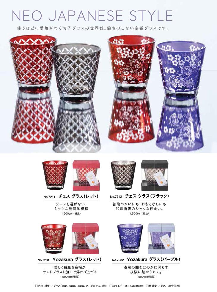 結婚式引出物シリーズ ネオジャパニーズスタイル グラスコレクション 画像1