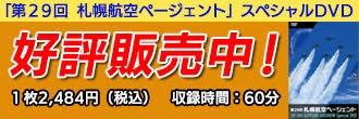 「第29回札幌航空ページェント」DVD
