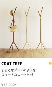 コートツリー