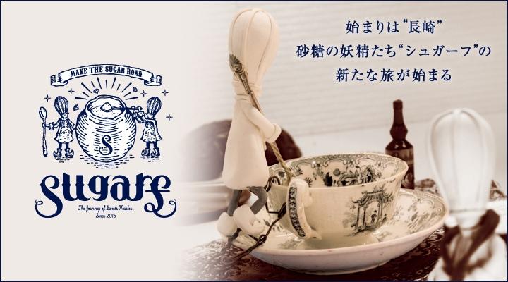 """始まりは""""長崎""""砂糖の妖精たち""""シュガーフ""""の新たな旅が始まる"""