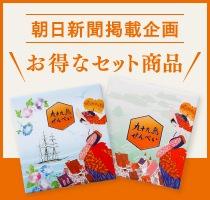 朝日新聞掲載企画 お得なセット商品