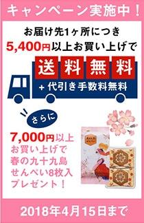 5400円以上で送料無料 春キャンペーン