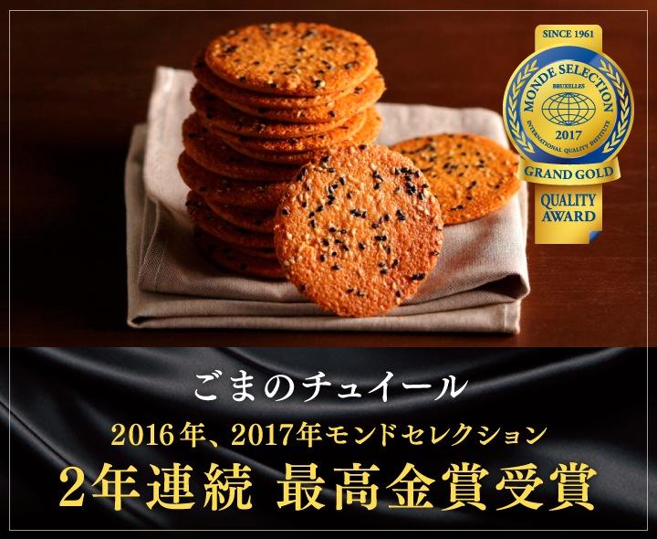 ごまのチュイール 2017年モンドセレクション最高金賞受賞