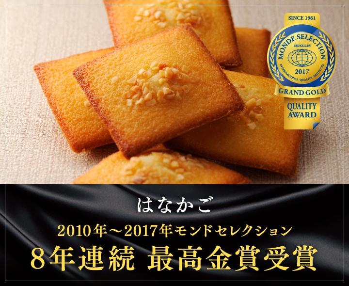 はなかご 2017年モンドセレクション最高金賞受賞