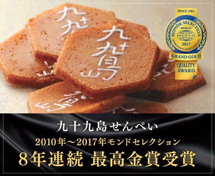 九十九島せんぺい 2017年モンドセレクション最高金賞受賞