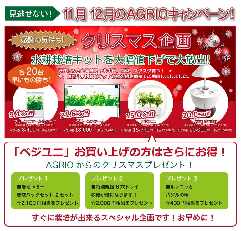 11月12月のAGRIOキャンペーン!