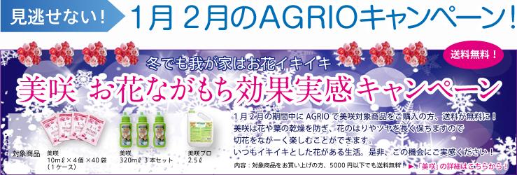 1月2月のAGRIOキャンペーン!