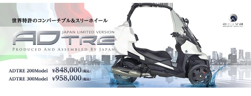 スタイリッシュなデザインと今までの電動スクーターにはない高級感! EM100
