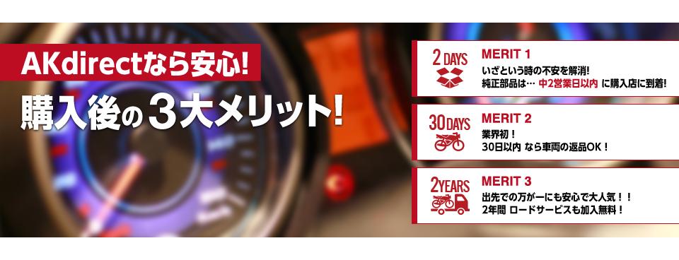Easy Buy, Easy Get! バイクメーカー初の通販サイト WEBで注文し受け取るだけの簡単購入!!