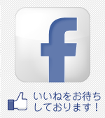 ANZENMALL Facebookでいいねをお待ちしております!