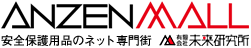ANZEN MALL【安全モール】 安全保護用品のネット専門街 株式会社未来研究所
