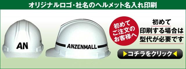 ヘルメットにロゴや社名、ラインの印刷をお請けいたします!