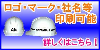 ヘルメット ロゴ・マーク・社名印刷