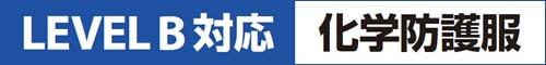 【防護服/保護服/作業服】 化学防護服 タイベックタイケム F型