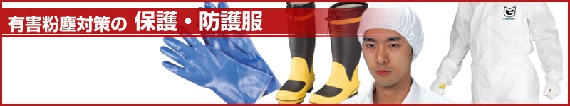 有害粉塵対策の保護・防護服