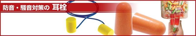 騒音対策・防音対策の耳栓