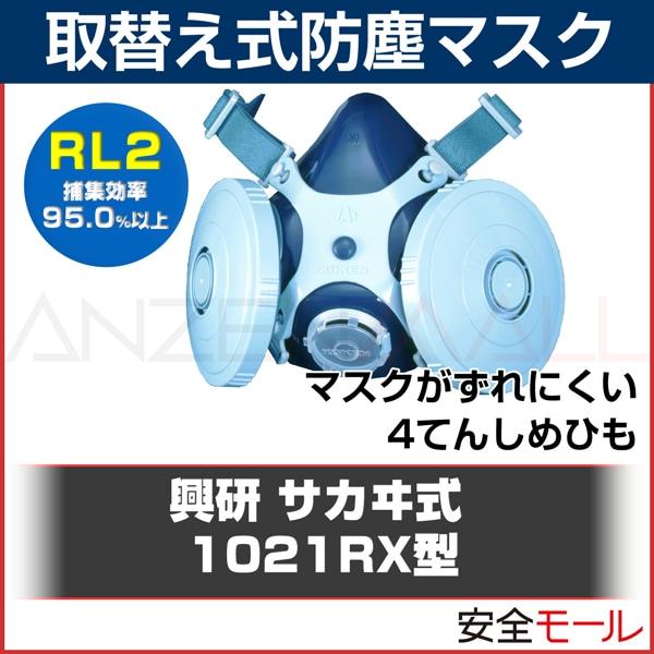 商品画像1021RX-05型