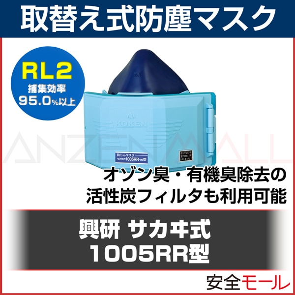 【興研】 取替え式防塵マスク 1005RR-04 (RL2) 【粉塵・作業用・医療用】