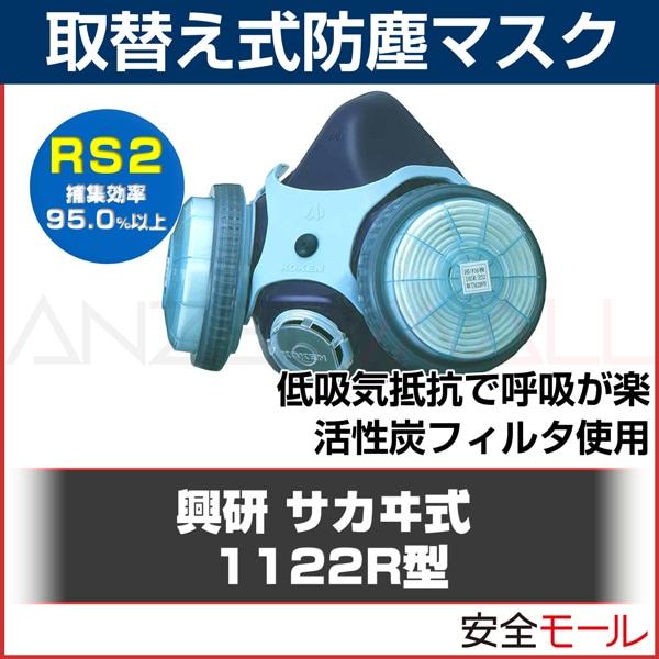 【興研】 取替え式防塵マスク 1122R-03 (RS2) 【粉塵・作業用・医療用】