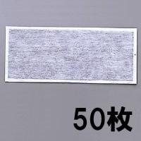 【興研】 防塵マスク用交換KCフィルター オゾン臭用 (1005/6005用) (50枚入) 【粉塵・作業用・医療用】