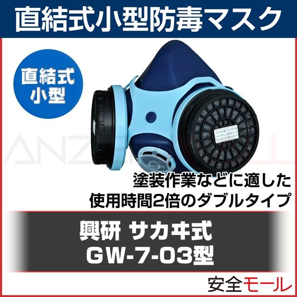 【興研】 防毒マスク GW-7 【ガスマスク・作業用】