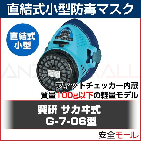 商品アイコンG-7-06