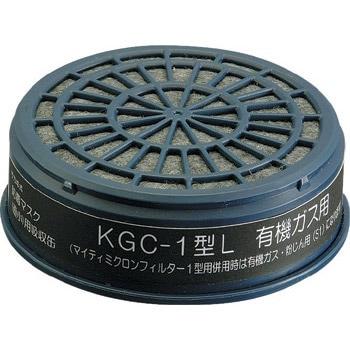【興研】 有機ガス用吸収缶(C) KGC-1型L (1個) 【ガスマスク・作業用】