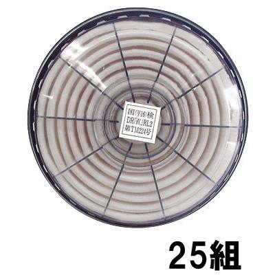 【興研】 防塵マスク用交換アルファリングフィルタ LAS-52(1181R/1781DW用) (50個/25組) 【粉塵・作業用・医療用】