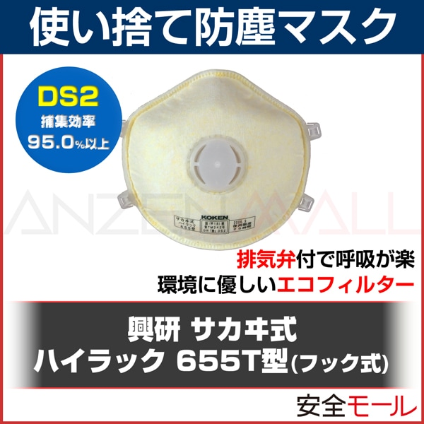 商品画像655T