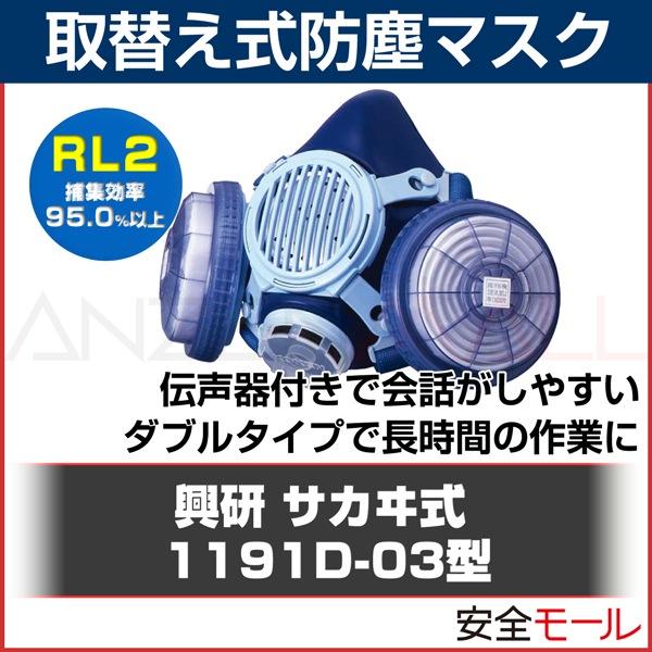 【興研】 取替え式防塵マスク 1191D-03 (RL2) 【粉塵・作業用・医療用】