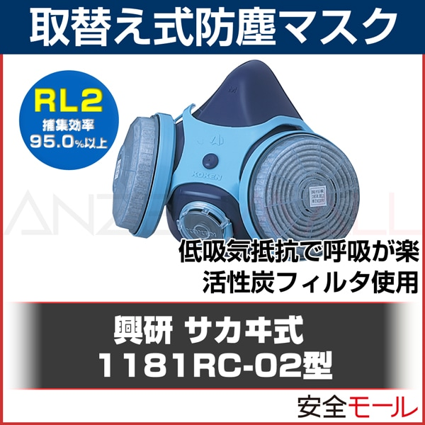 【興研】 取替え式防塵マスク 1181RC-02 (RL2) 【粉塵・作業用・医療用】