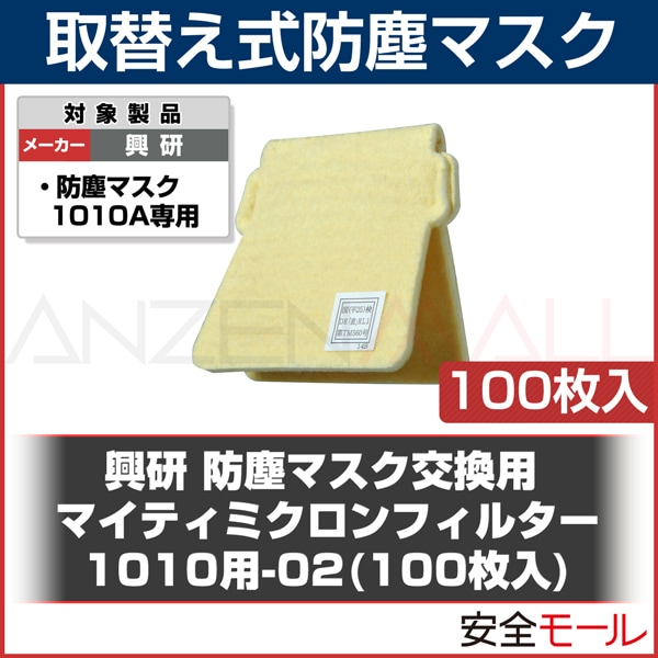 商品画像1010マイティミクロンフィルター100枚