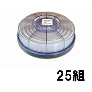 【興研】 防塵マスク用交換アルファリングフィルタ LAS-1(1121R/1191D用) (50個/25組) 【粉塵・作業用・医療用】