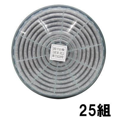 【興研】 防塵マスク用交換アルファリングフィルタ LAS-52C(1181RC用) (50個/25組)【粉塵・作業用・医療用】