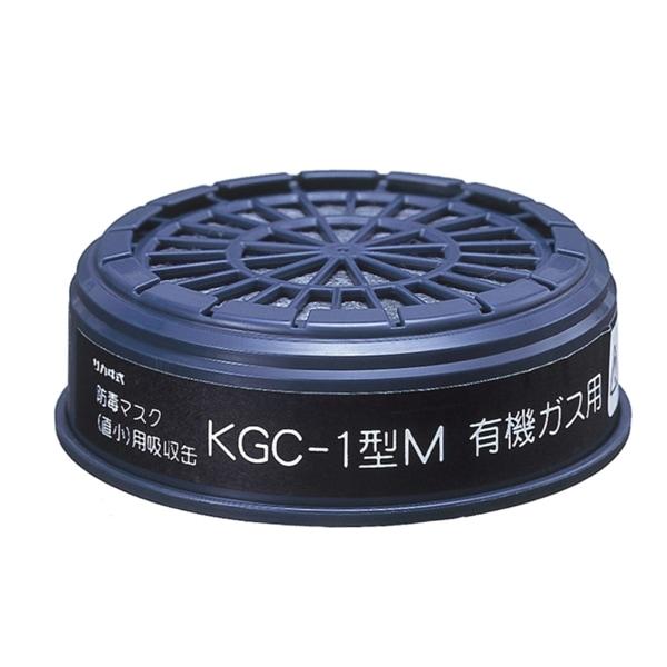 【興研】 有機ガス用吸収缶(M) KGC-1型M (1個) 【ガスマスク・作業用】