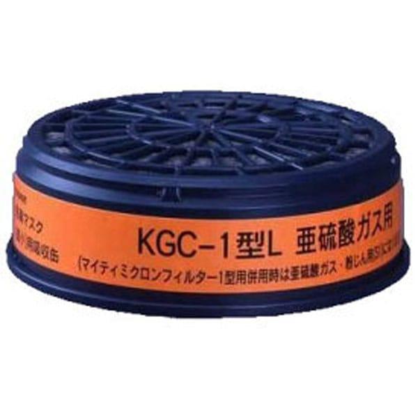 【興研】 亜硫酸ガス用吸収缶(S) KGC-1型L (1個) 【ガスマスク・作業用】