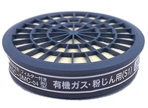 【興研】 有機ガス・粉じん用吸収缶 KGC-5MC型 (1個) 【ガスマスク・作業用】