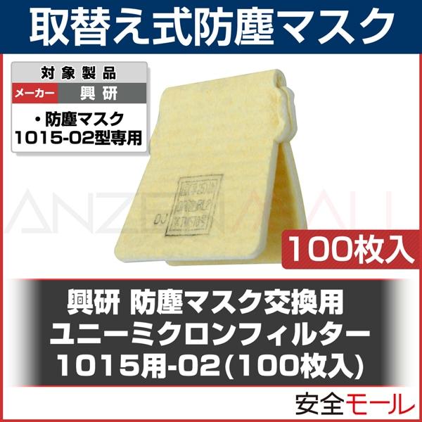 商品画像1015用ユニーミクロンフィルター(100枚)