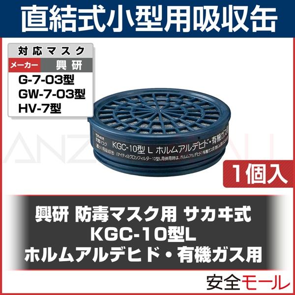 商品アイコンKGC-10型Lホルムアルデヒド・有機ガス用