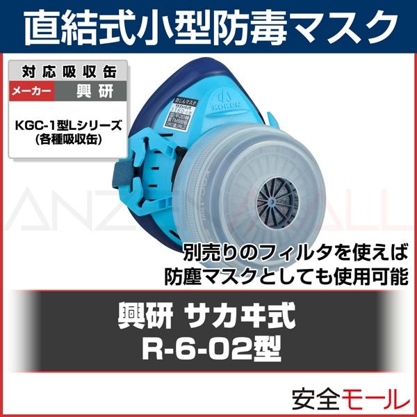 商品画像R-6-02型