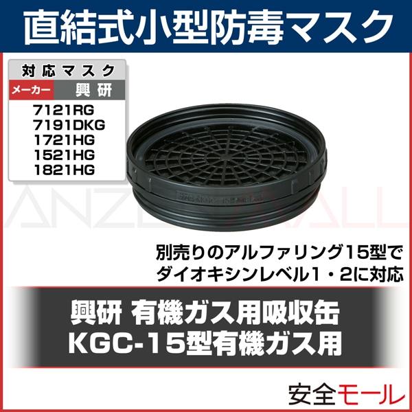 商品アイコンKGC-15型