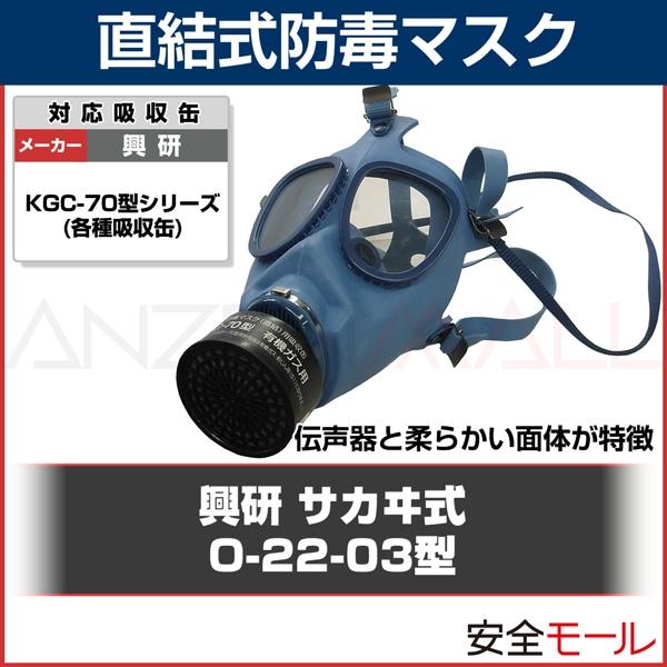 商品アイコンO-22型