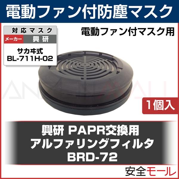 商品画像BLD-72型