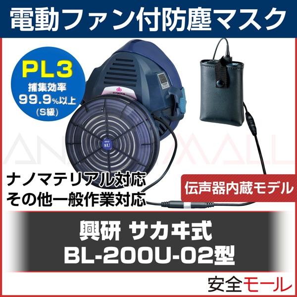 商品画像BL200U型