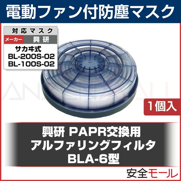 商品画像BLA-6型