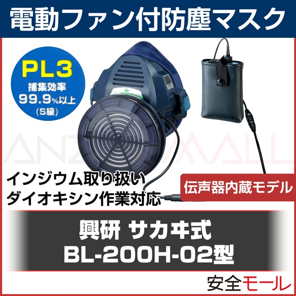 商品画像BL200H型