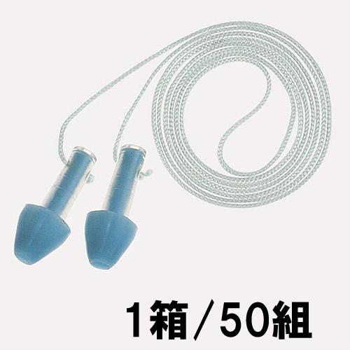 耳栓 ソフトプラグコード付 (1箱/50組) (NRR:20dB) 【防音・騒音対策】