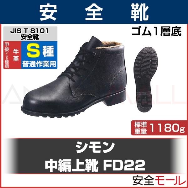 商品画像FD22